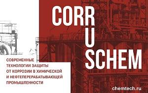 Современные технологии защиты от коррозии в химической и нефтеперерабатывающей промышленности