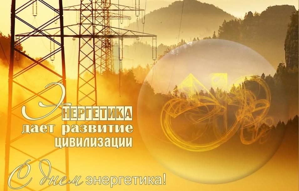 Поздравляем Вас с профессиональным праздником -  ДНЕМ ЭНЕРГЕТИКА!