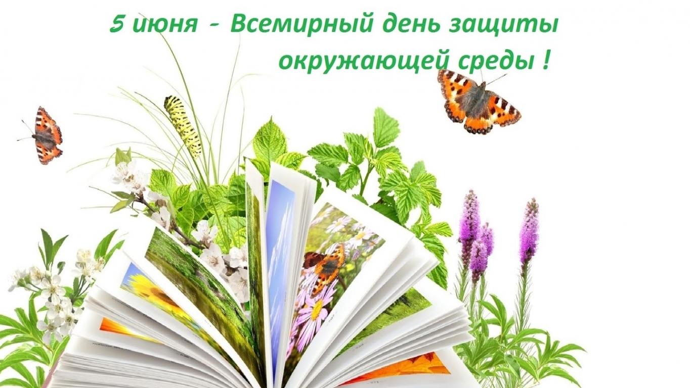 5 июня – Всемирный день окружающей среды.