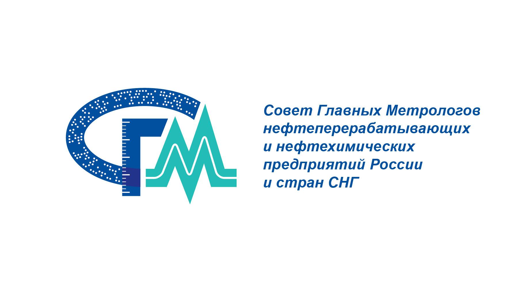 Ежегодное совещание главных метрологов нефтеперерабатывающих и нефтехимических предприятий России и СНГ