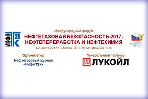 Международный форум НЕФТЕГАЗОВАЯ БЕЗОПАСНОСТЬ-2017
