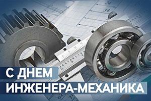 Подзравление с Днем Инженера-механика