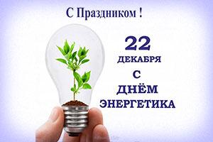 Поздравление с Днём энергетика!