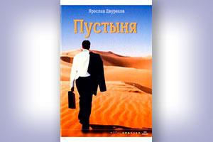 """Аннотация к книге """"Пустыня"""""""