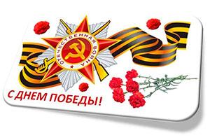 Поздравляем с праздником Победы!