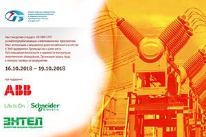 Репортаж ежегодного совещания главных энергетиков