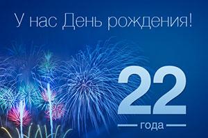 Совету главных механиков - 22года!