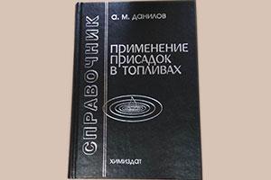 А.М.Данилов Применение присадок в топливах