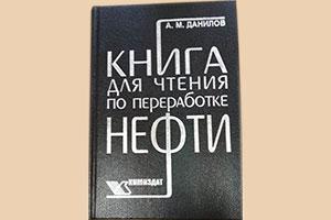А.М.Данилов. Книга для чтения по переработке нефти