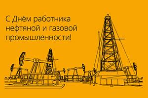 Поздравление с днем работника нефтяной и газовой промышленности