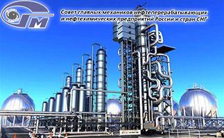 Ежегодное совещание главных механиков нефтеперерабатывающих и нефтехимических предприятий России и СНГ