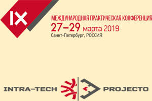 Конференция INTRA-TECH&PROJECTO в Санкт-Петербурге