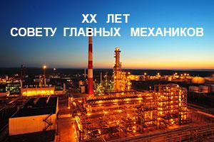 XX   ЛЕТ СОВЕТУ  ГЛАВНЫХ   МЕХАНИКОВ