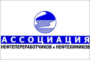 20 лет Ассоциации нефтепереработчиков и нефтехимиков