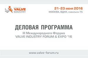 III Международный  Форум Valve Industry Forum & Expo