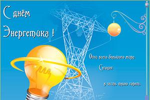 Поздравляем с профессиональным праздником — Днем Энергетика!
