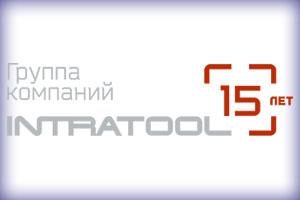 Мы рады поздравить с юбилеем Группу компаний INTRATOOL