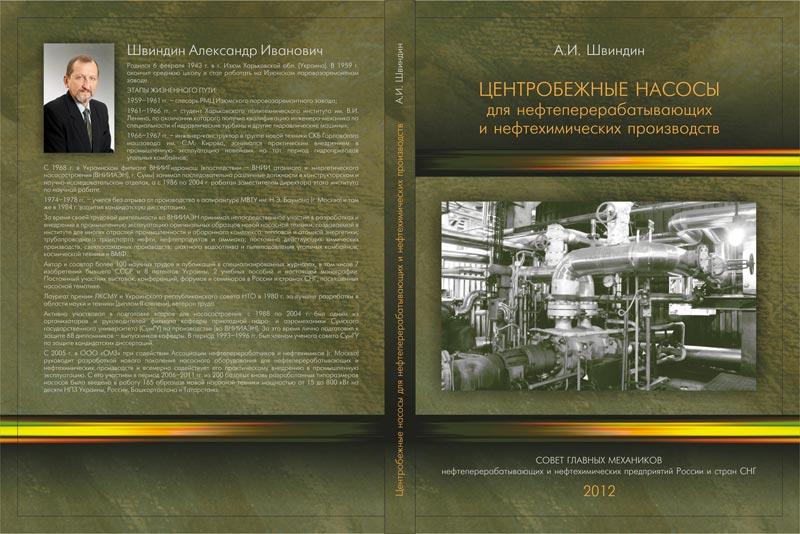 """Книга А.И.Швиндина """"Центробежные насосы для нефтеперерабатывающих и нефтехимических производств."""""""