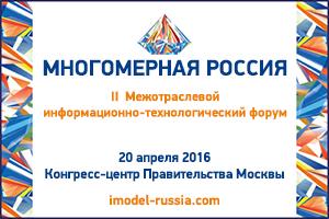 Второй межотраслевой Форум по информационному моделированию «МНОГОМЕРНАЯ РОССИЯ»!