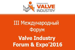 Завершил свою работу III Международный Форум Valve Industry Forum & Expo'2016